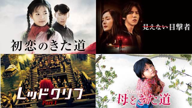【初心者さんおすすめ!!】中国映画人気ランキング16選!!