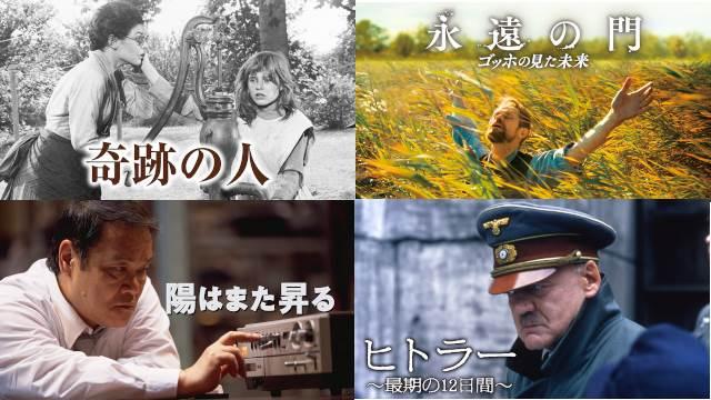 【偉人に学べ!!】生き方のコツを知るおすすめ伝記映画15選!!