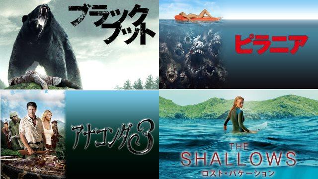 【襲われる!!】動物が出てくるパニックホラー映画おすすめ15選!!