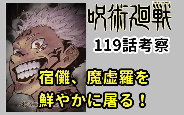 呪術廻戦ネタバレ119