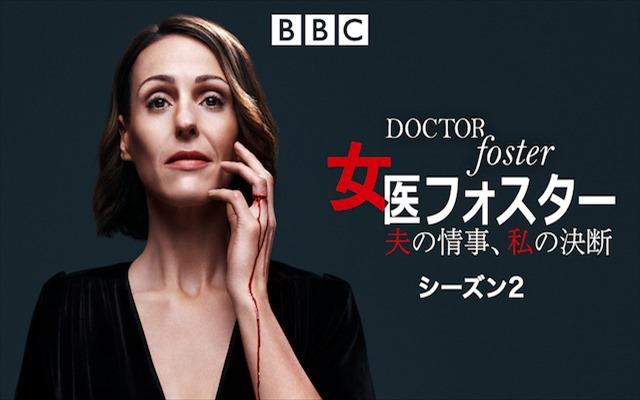 女医フォスター