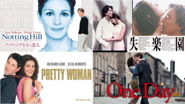 【良い雰囲気になれるかも!?】おすすめ映画15選カップル・お家デートに最適