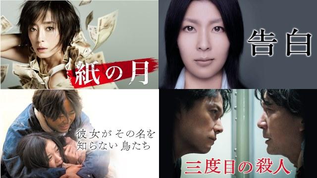 【推理が楽しい】邦画のサスペンス・ミステリー映画のおすすめ17作品!!