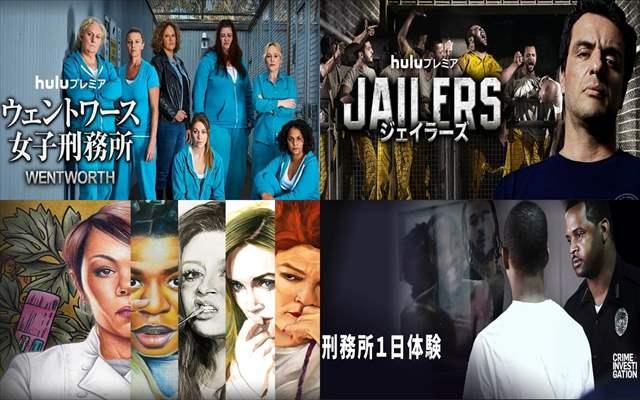 海外ドラマ,刑務所