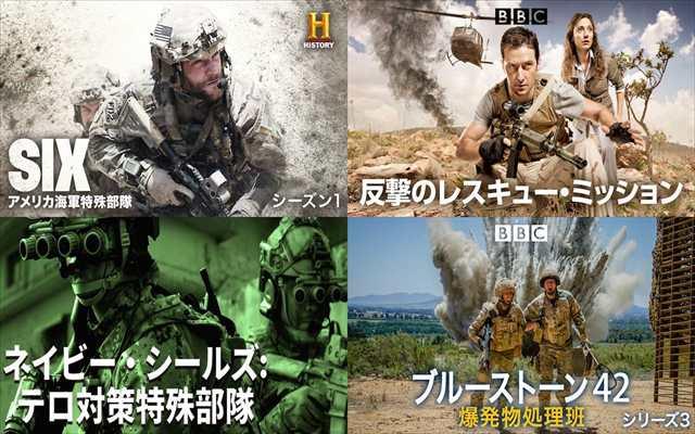 海外ドラマ,特殊部隊