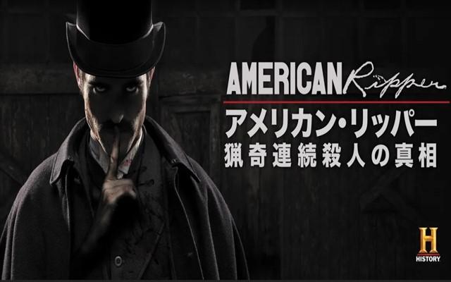 アメリカン・リッパー