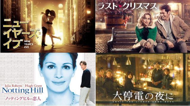 【聖なる夜に】おすすめクリスマス恋愛映画11選!!