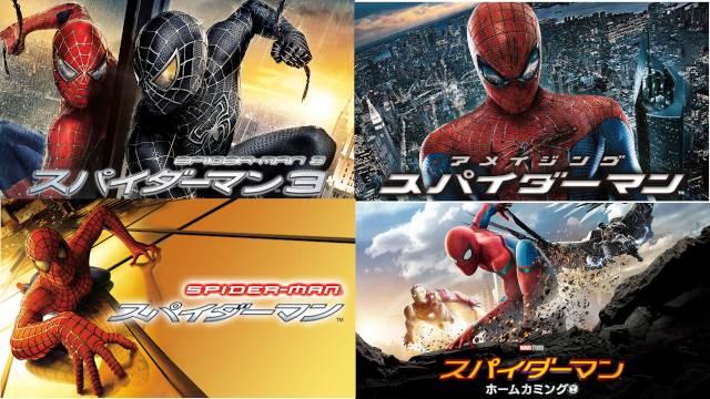 【種類多すぎ!?】スパイダーマンシリーズ・映画の違いと見る順番の紹介!