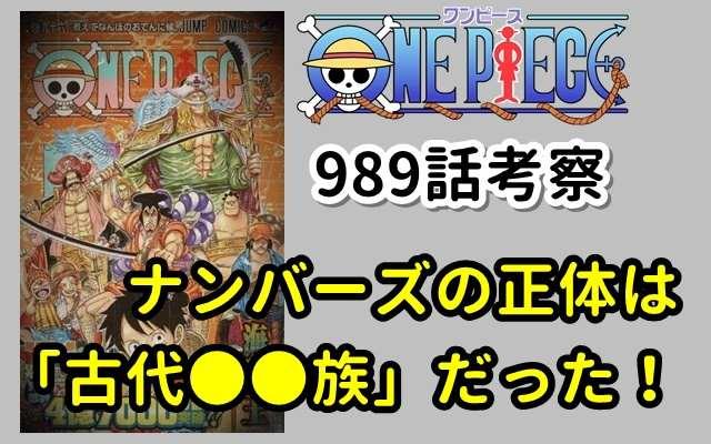 ワンピースネタバレ989