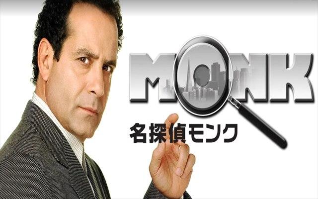名探偵モンク