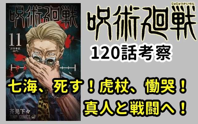 呪術廻戦ネタバレ120