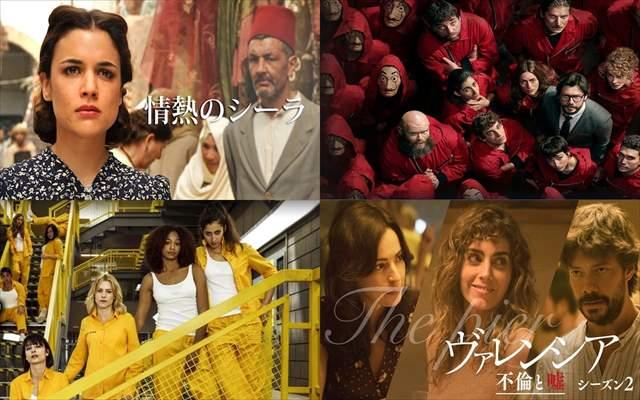海外ドラマ,スペイン