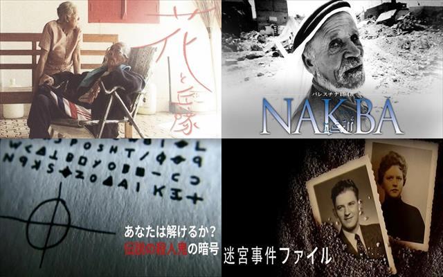 海外ドラマ,ドキュメンタリー,犯罪,歴史
