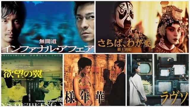 香港映画,名作