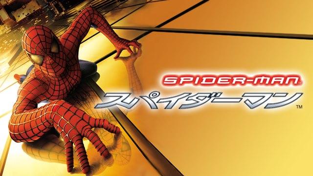 【映画ネタバレ!】初代スパイダーマン1のあらすじと結末公開!