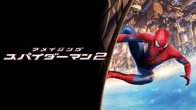 【映画ネタバレ】アメイジング・スパイダーマン2あらすじとグウェン死亡理由!