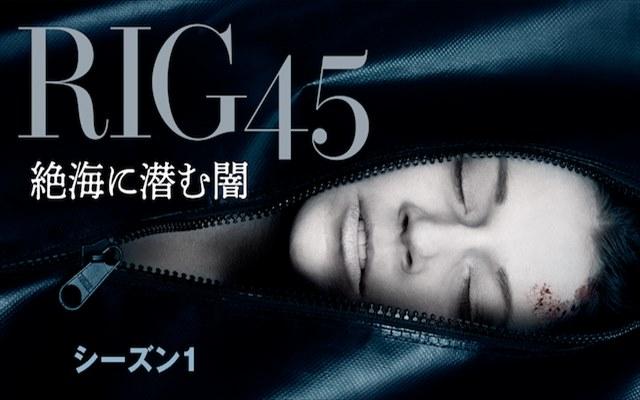 RIG45絶海に潜む闇