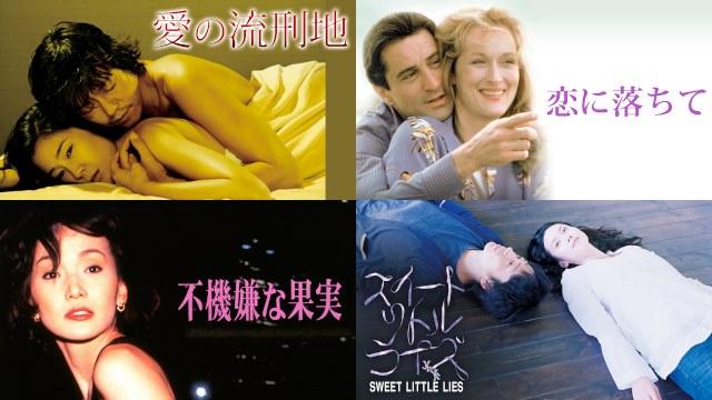 【禁断の恋愛!!】不倫・浮気が題材の邦画・洋画おすすめ映画13選