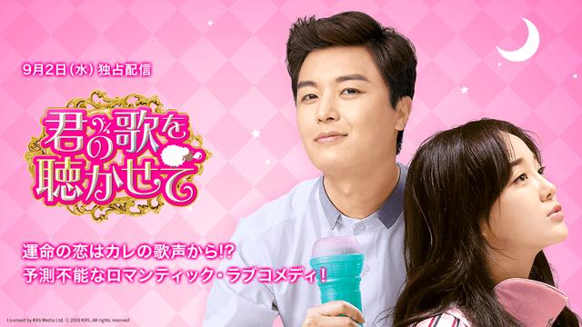 【韓国ドラマ】君の歌を聴かせて キャスト・あらすじ・感想・OSTは?