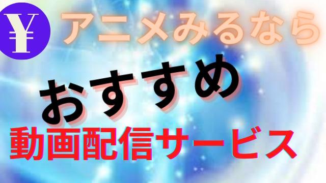 アニメ動画・見放題サイト/スマホで無料視聴しやすいアプリは!?