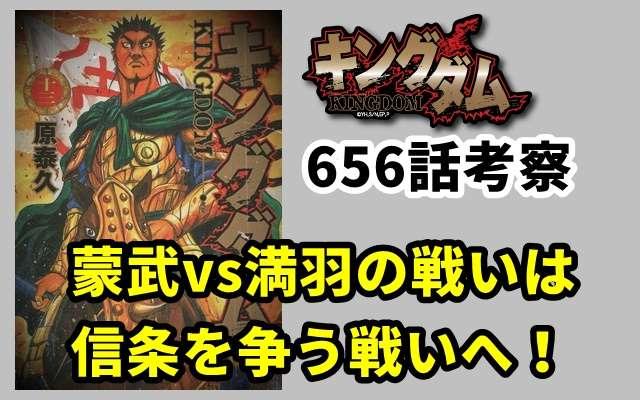 キングダム656話ネタバレ考察~蒙武vs満羽の戦いは信条を争う戦いへ!