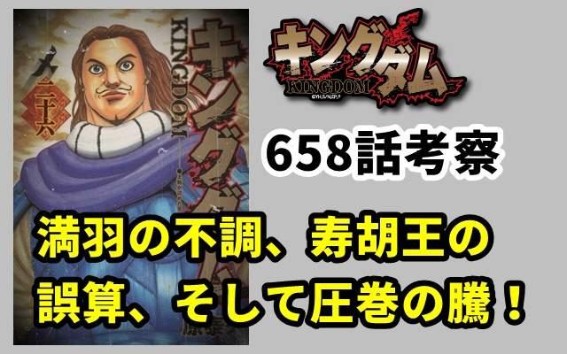 キングダム658話ネタバレ考察~満羽の不調、寿胡王の誤算、そして圧巻の騰!