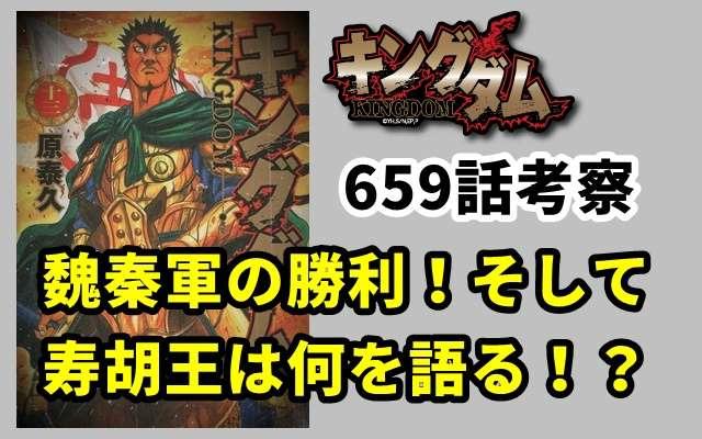 キングダム659話ネタバレ考察~魏秦軍の勝利!そして寿胡王は何を語る!?