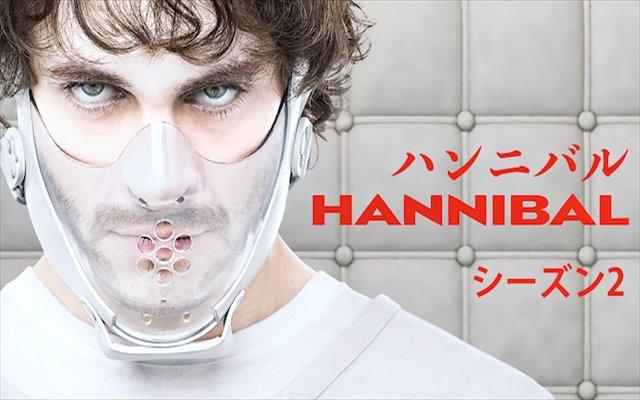 ハンニバル