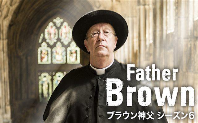 ブラウン神父