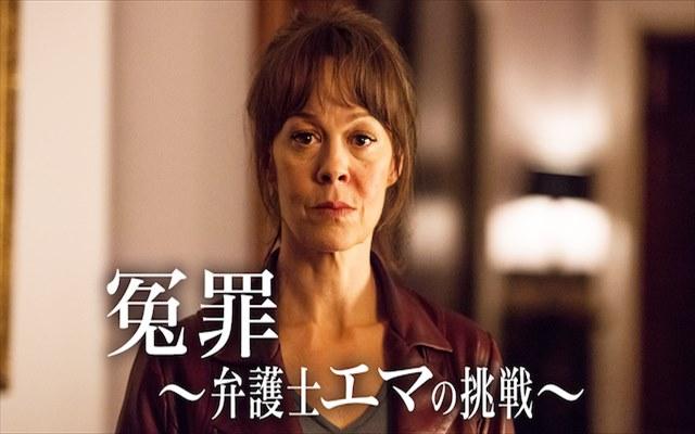 冤罪~弁護士エマの挑戦~