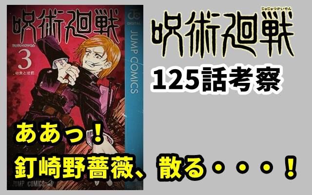 呪術廻戦125話ネタバレ考察!ああっ!釘崎野薔薇、散る・・・!