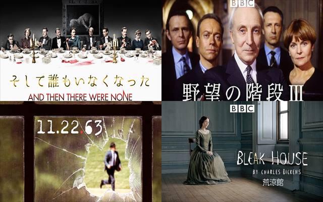 海外ドラマ,小説