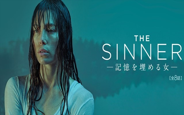THE SINNER 記憶を埋める女