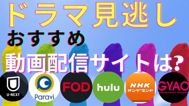 【無料!!】見逃したドラマを見逃し配信で視聴しよう!