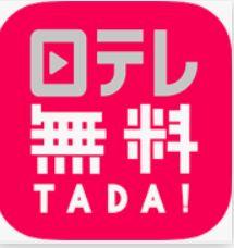 日本テレビ ドラマ