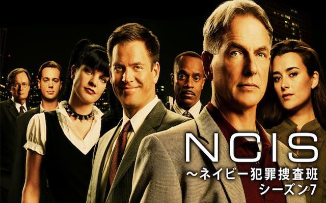 NCISネイビー犯罪捜査班