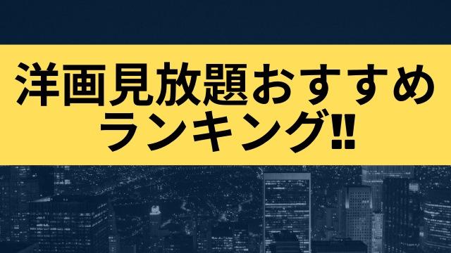 洋画見放題のおすすめ動画配信サービス!各社徹底ランキング!!