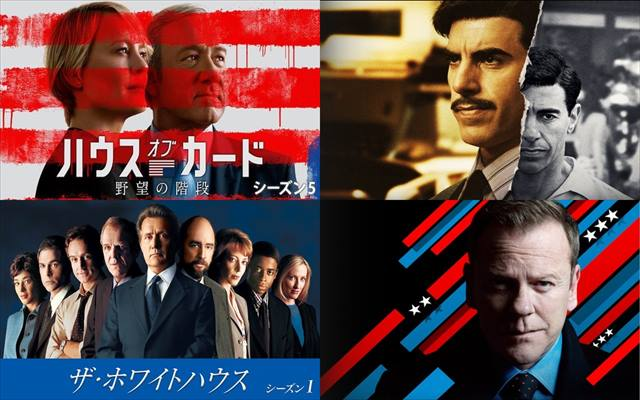 海外ドラマ,政治
