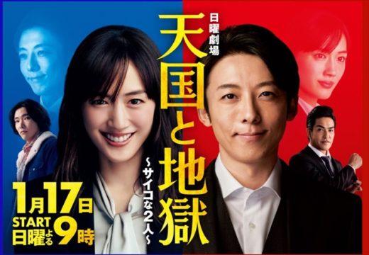 天国と地獄 〜サイコな2人〜  第一話あらすじ・キャスト/相関図は!?