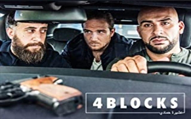 4ブロックス