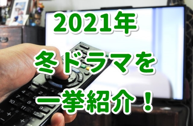 【2021年冬ドラマまとめ】1月スタートの新ドラマのあらすじ・主演・見どころ紹介!