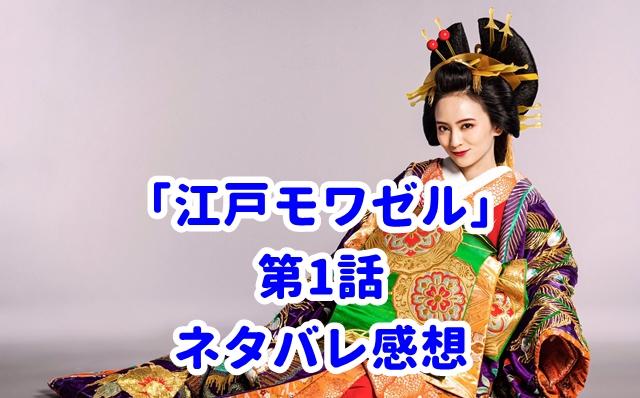 「江戸モワゼル」第1話の無料動画やネタバレは?見逃し配信フルに感想・あらすじも!