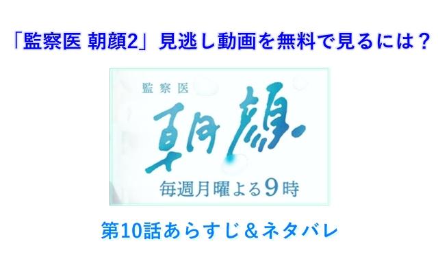 監察医朝顔2第10話,ネタバレ