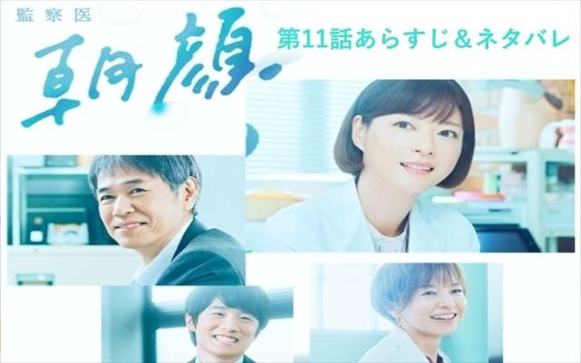 監察医朝顔2,ネタバレ