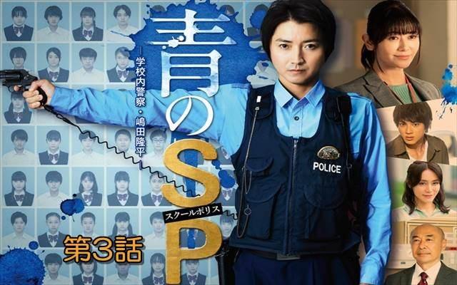 青のSP,第3話