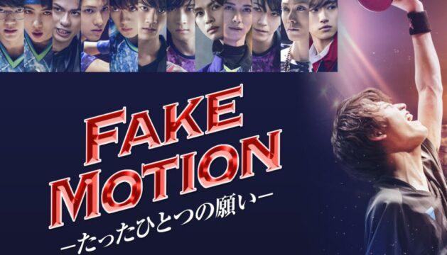 FAKE MOTION-たったひとつの願い-(2期)2話あらすじ・感想・無料視聴方法