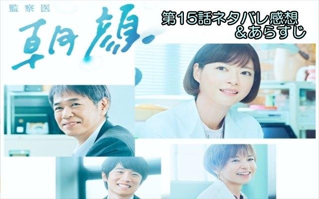 監察医朝顔2,第15話,ネタバレ