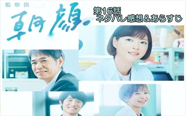 監察医朝顔2,第16話,ネタバレ