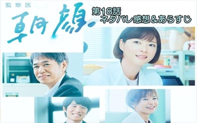 監察医朝顔2,第18話,ネタバレ