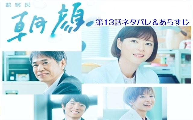 監察医朝顔2,13話,ネタバレあらすじ